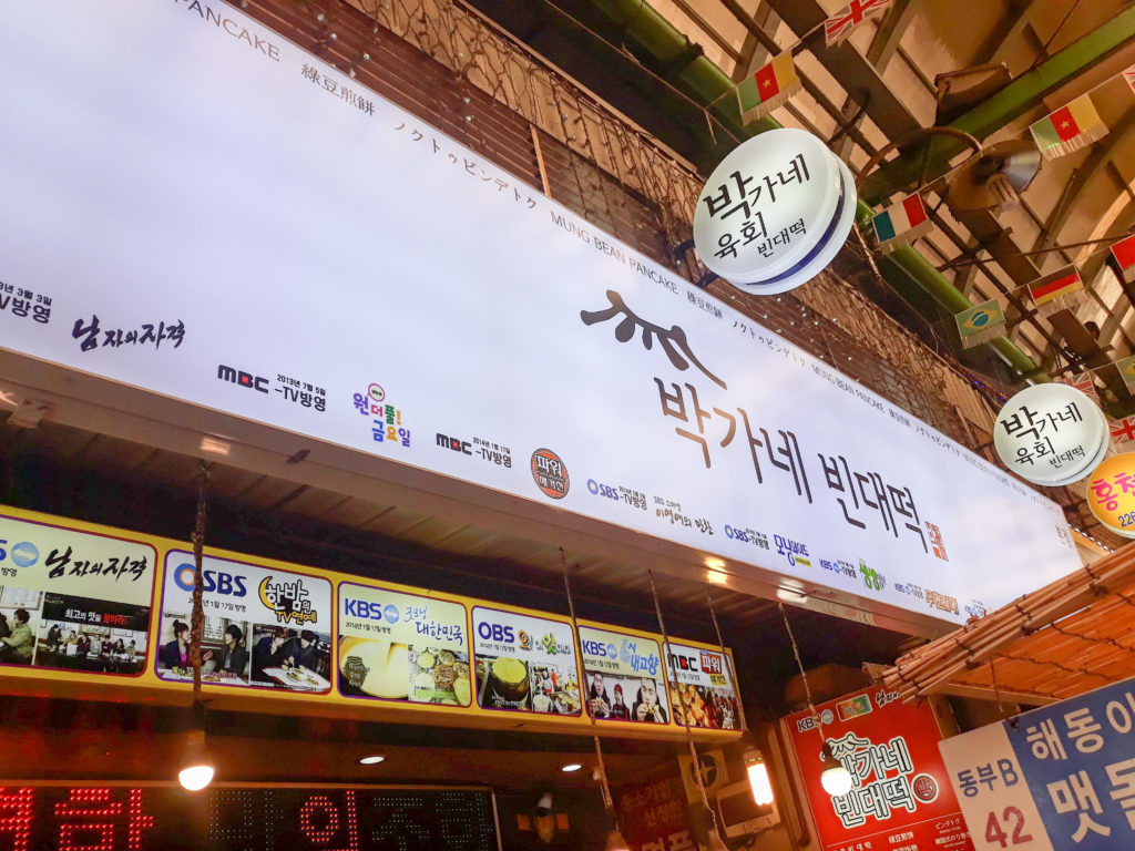 Restaurant at Gwangjang market in Seoul