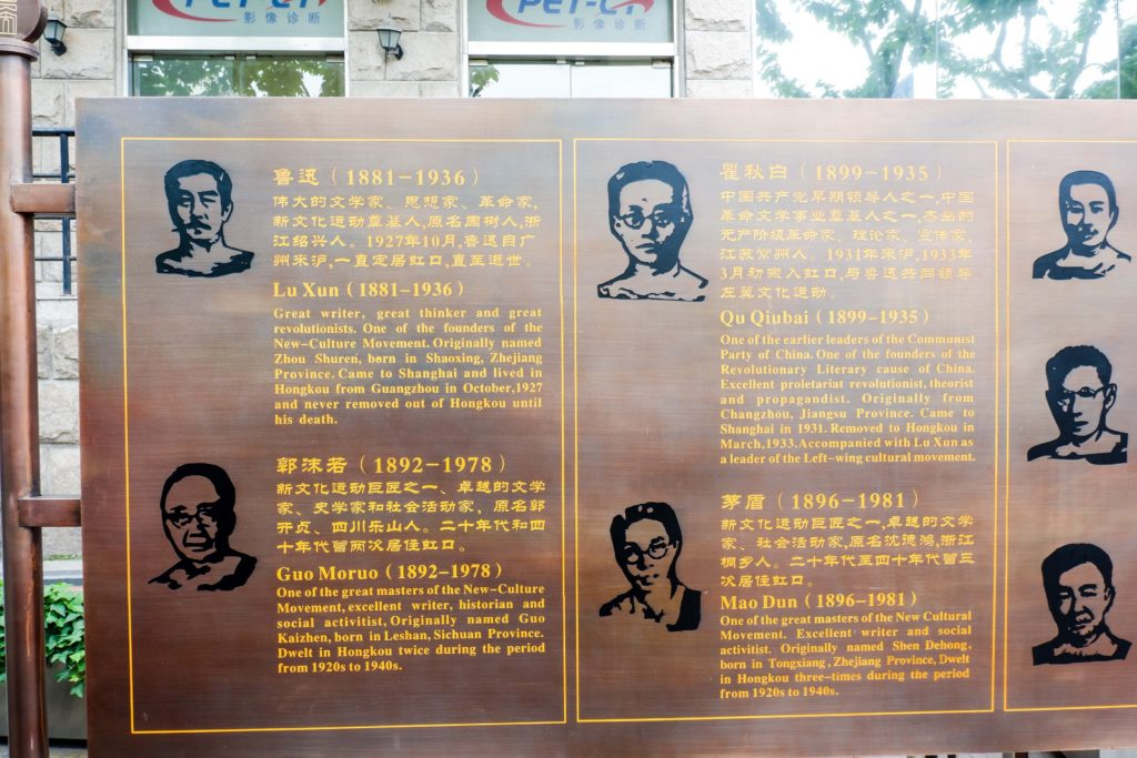Introduction of cultural celebrities who once lived on Duolun Road Shanghai
